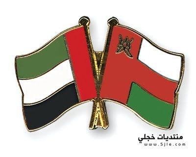 مباراة الامارات وعمان خليجي الامارات