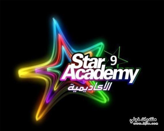 ستار اكاديمي 2013 Star Academy