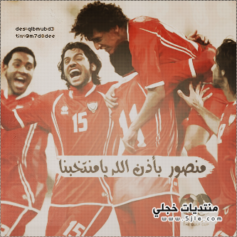 رمزيات المنتخب الاماراتي 2013 المنتخب