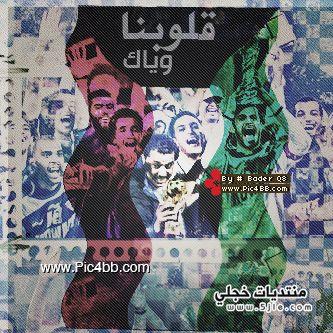 رمزيات المنتخب الكويتي 2013 المنتخب