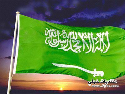 تحميل النشيد الوطني السعودي بدون