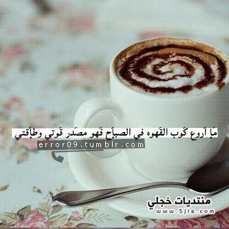 أروع القهوه الصباح مصدر قوتي