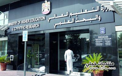 التعليم العالي الامارات يعلن اسماء