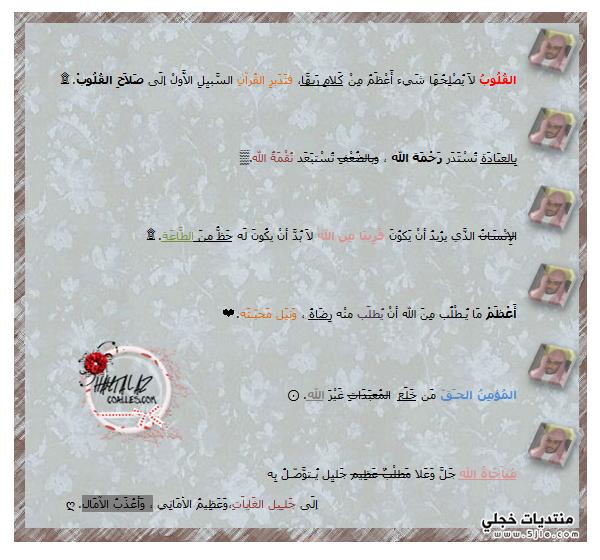 توبيكات الشيخ صالح المغامسي 2013