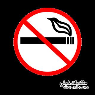 شعار ممنوع التدخين 2013 شعار