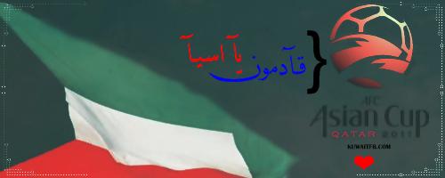 الكويت النبي الازرق العب بالساحه