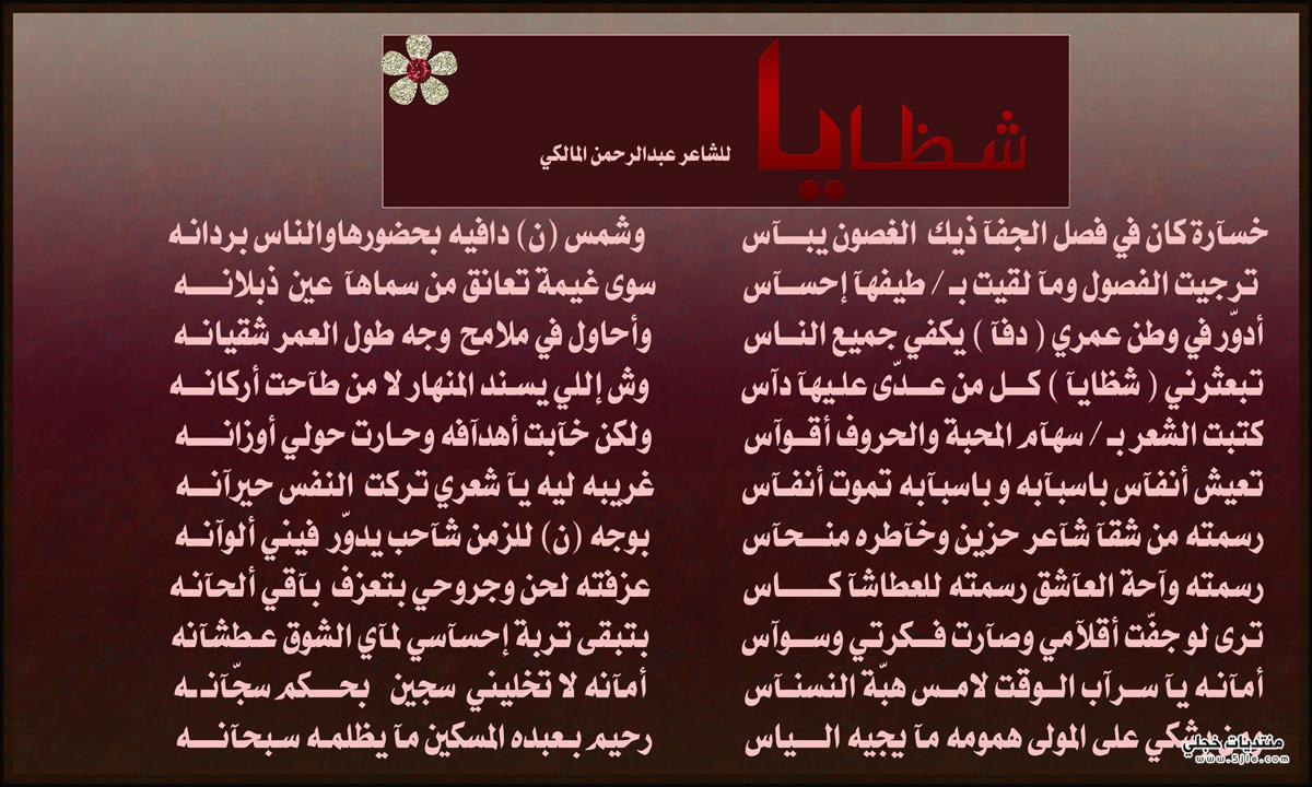 قصائد الشاعر عبدالرحمن المالكي 2014