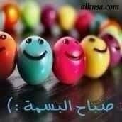 صباح الخير 2014 Good morning
