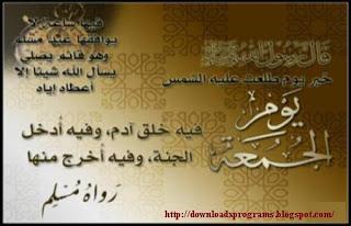 جمعة مباركة متحركة 2014 جمعة