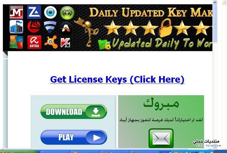 برنامج خطير لتنزيل مفاتيح وسريالات