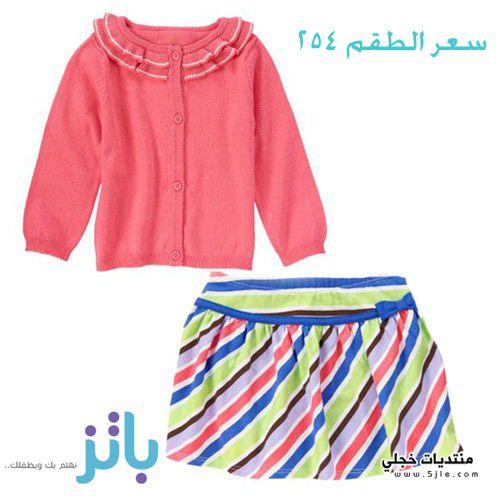 ازياء باتز 2014 ملابس باتز