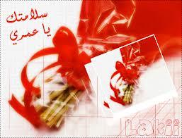 الحمد الله السلامة للمريض 2014