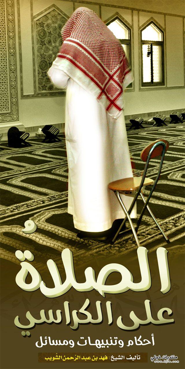 ~✿كيفية الصلاة الكرسي ✿~