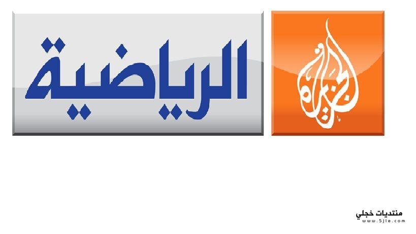 تردد قناة الجزيرة الرياضية 2014