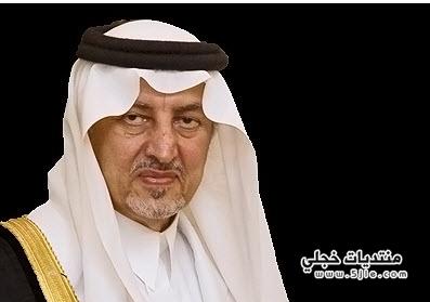 قصائد خالد الفيصل 2016 خالد