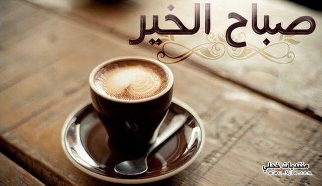 عبارات صباح الخير سناب