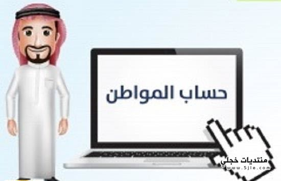 تفاصيل خدمات حساب المواطن