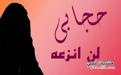 توبيكات الحجاب