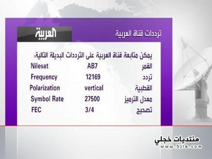 تردد قناة العربية 2018