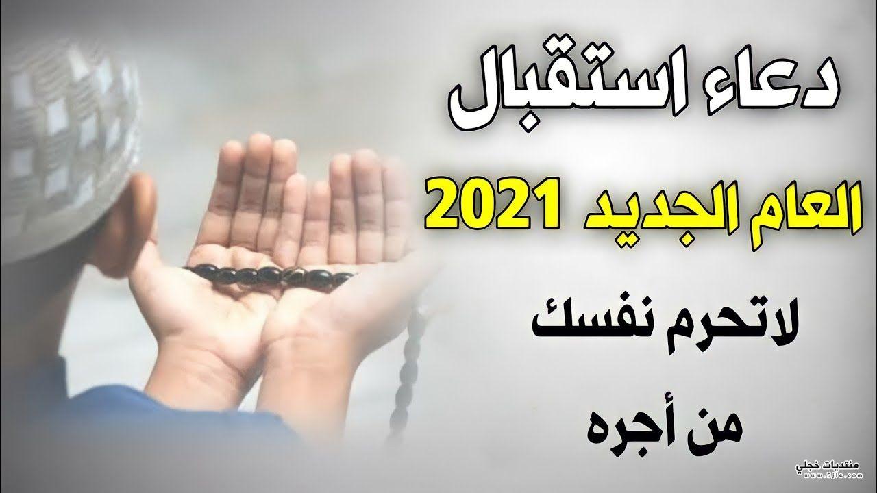 دعاء السنة الجديدة 2021