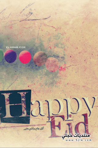 اروع خلفيات العيد للايفون خلفيات