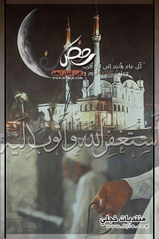 خلفيات رمضانيه للايفون اروع خلفيات