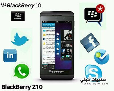 BlackBerry مواصفاته مميزاته وعيوبه حصري
