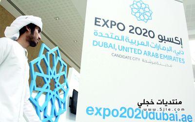 معرض اكسبو الدولي 2020 Expo