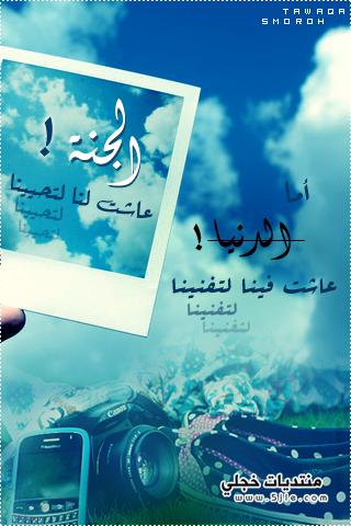 خلفيات جالكسي ادعية اسلامية خلفيات
