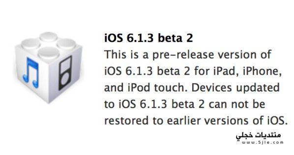 6.1.3 تحديث 6.1.3 نسخة 6.1.3