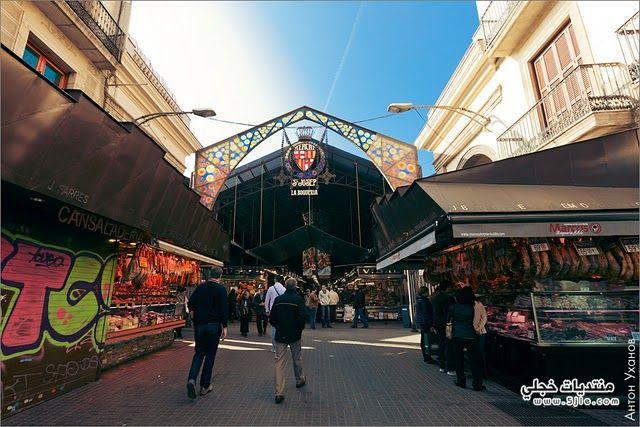 بوكيريا البرشلوني 2013 Boqueria Market