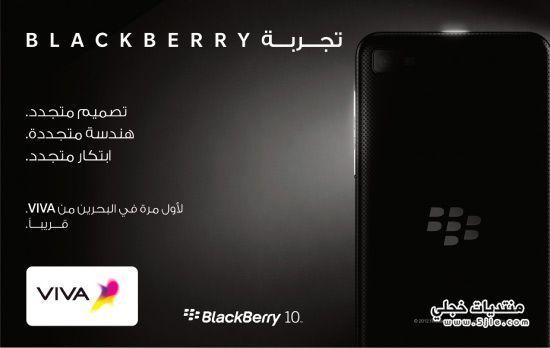 Blackberry VIVA فيفا بلاك بيري