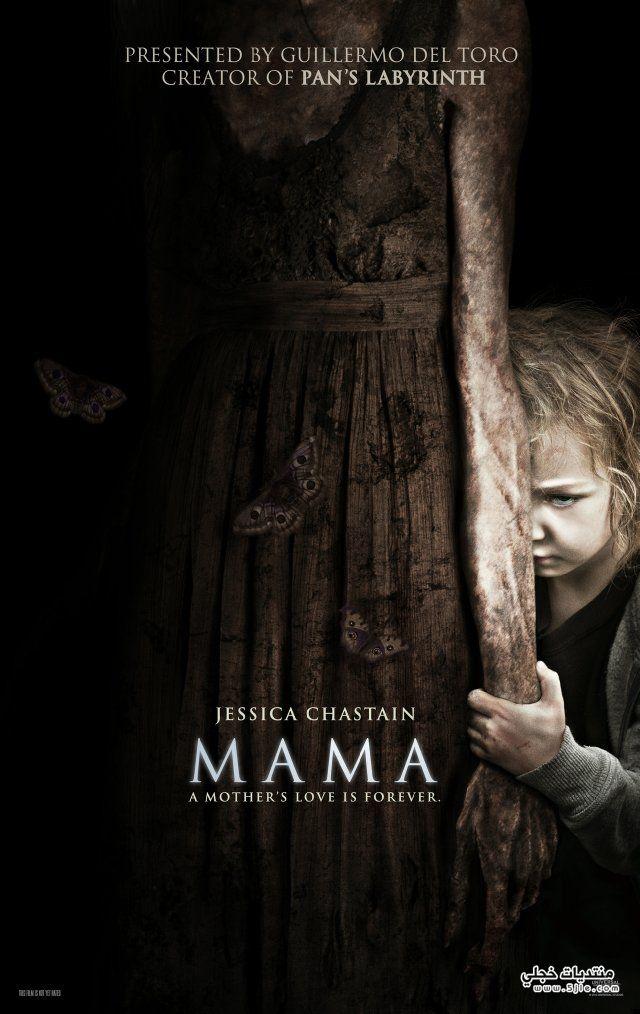 Mama 2013 مترجم Mama 2013