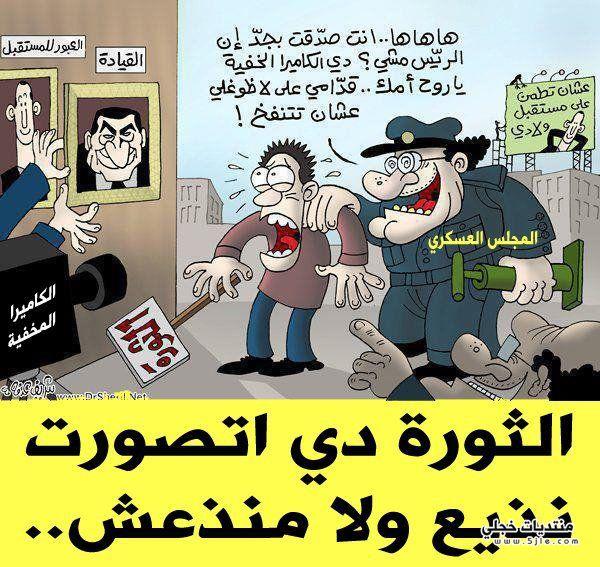 كاريكاتير ثورة 2014
