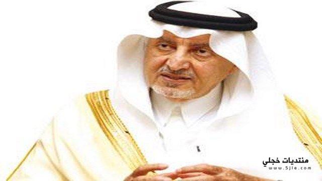 خالد الفيصل يوجه ادارات التربية