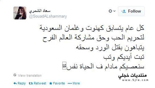 سعاد الشمري تهنئ السعوديين بـعيد