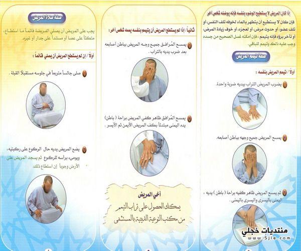 يصلي المريض كيفية صلاة المريض