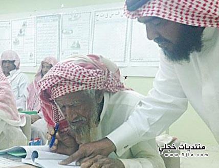 مواطن سعودي يلتحق بالمدرسة تجاوز