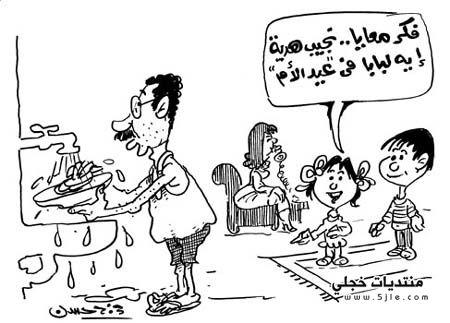 كاريكاتير الام 2014
