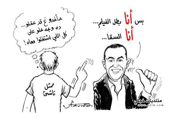 كاريكاتير احمد السقا 2014