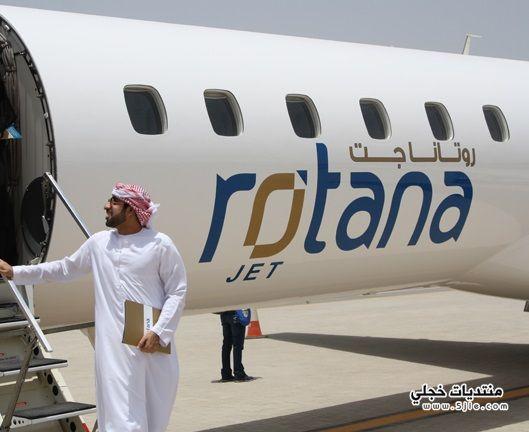 الطائرة التاكسي طائرة روتانا طائرة