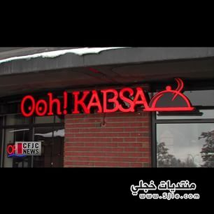 مطعم كبسة كندا مطعم سعودي