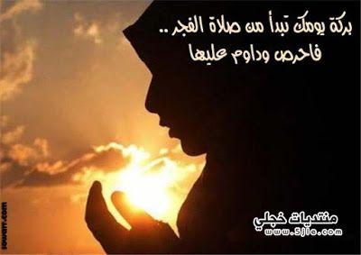 عبارات الصلاة