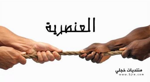 عبارات العنصرية