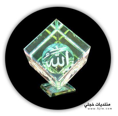 اجدد ساعات اسلاميه 2013 ساعات