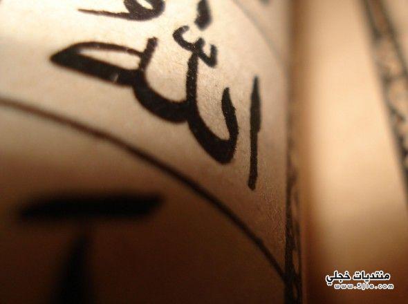 تجلِّياتُ الله القرآن
