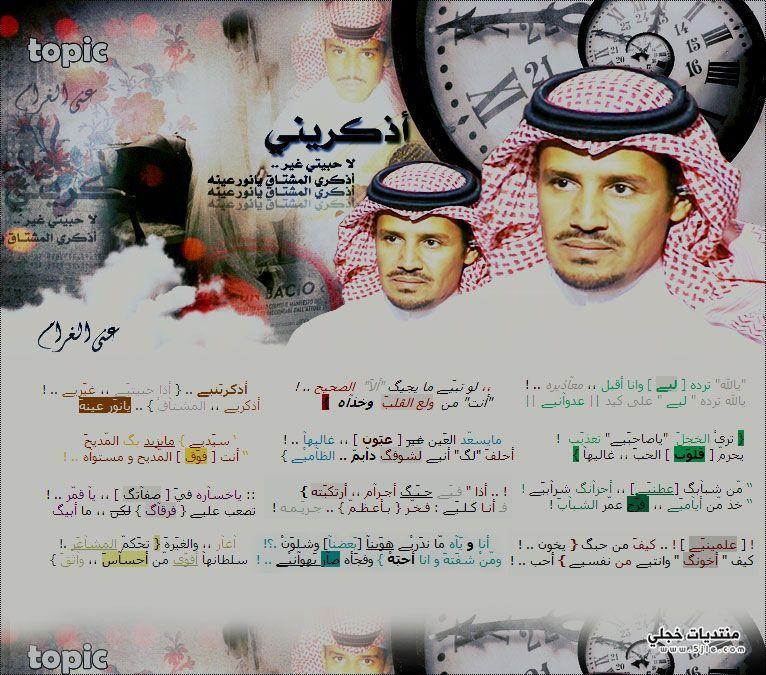 توبيكات خالد عبدالرحمن للمسن 2014