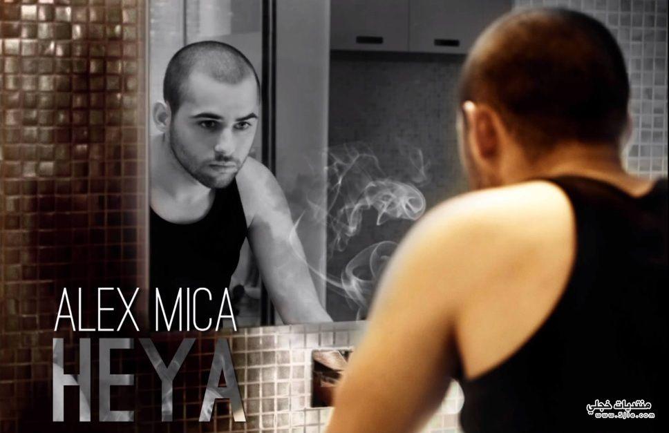 Alex Mica 2013 اليكس ميكا