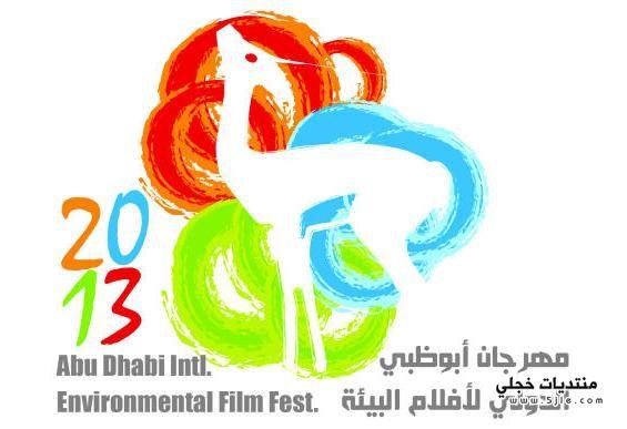 مهرجان ابوظبي لافلام البيئة Dhabi