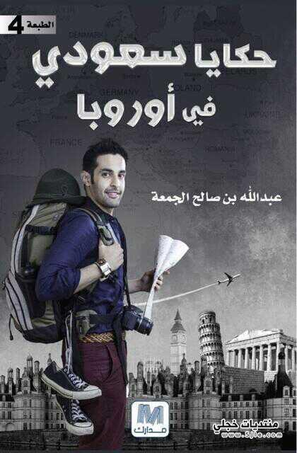 توقيع كتاب عبدالله الجمعة كتاب
